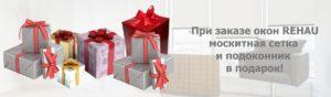 Акции и специальные предложения от компании Оконика+